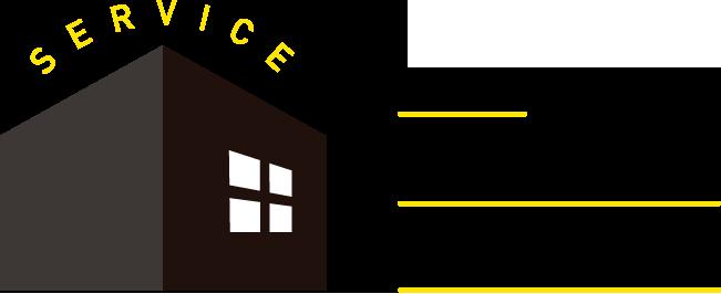 リノベ・家具・インテリア・アフターサポート