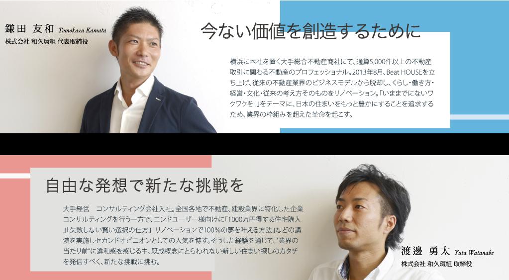 株式会社和久輪組代表取締役鎌田友和「今ない価値を創造するために」|株式会社和久輪組取締役渡邊勇太「自由な発想で新たな挑戦を」
