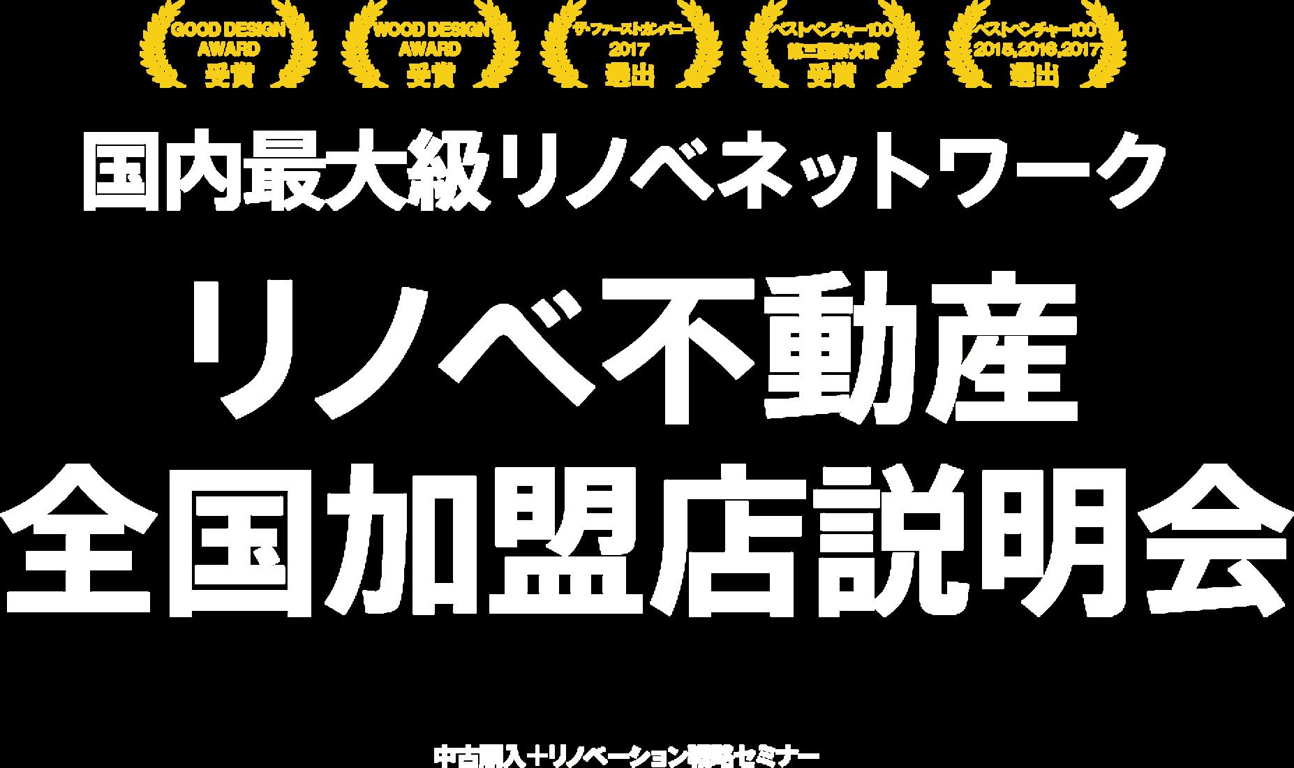 国内最大級リノベネットワーク リノベ不動産全国加盟店説明会